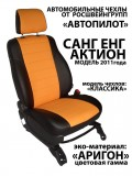 эко-18 (черный+оранжевый) Актион