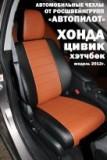 эко-13 (черный+коричневый) Хонда цивик с 2013г