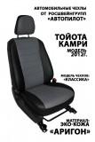 эко-2 (черный+серый) КАМРИ-3 новая с 2012г