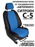 эко-15 (черный+синий) СИТРОЕН С5 с 2004г