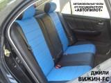 эко-15 (черный+синий) ДЖИЛИ ВИЖИН