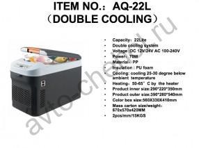 AQ-22L (22 литра)