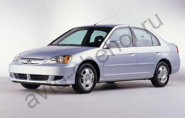 Коврики Honda Civic 1 sedan Usa (2001-2006)